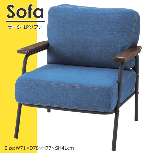 一人掛け椅子 1Pソファ サージ スチール(粉体塗装) ポケットコイル ポリエステル 組立品 SH-754