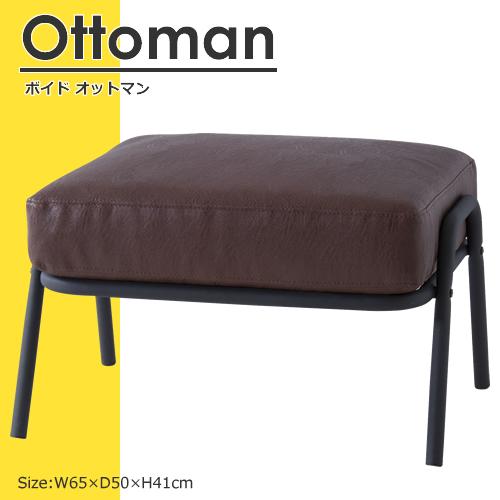 オットマン スツール ボイド スチール(粉体塗装) ポケットコイル ソフトレザー 組立品 HS-953