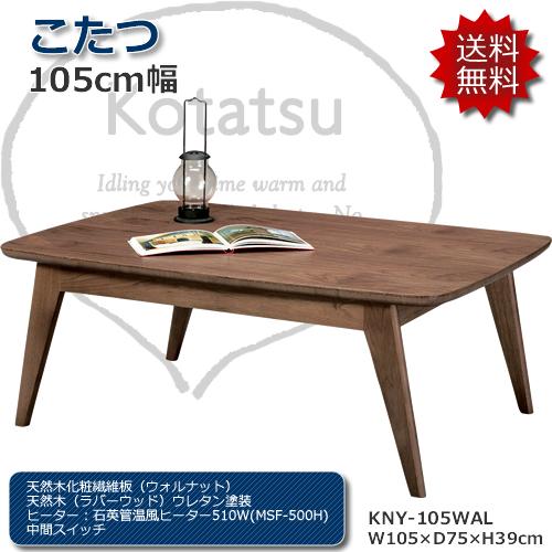 こたつ以外はリビングテーブルとしても便利!長方形こたつ105cm幅【KNY-105WALN】ウォールナット