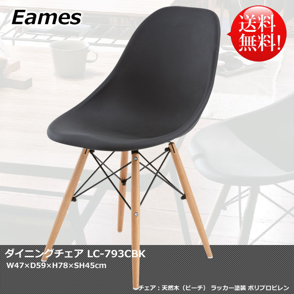 リプロダクトチェア イームズ!イームズチェア【LC-793CBK/ブラック】軽量家具で移動もラクラク♪※2脚単位(アソート可)で購入はお値打ちです。
