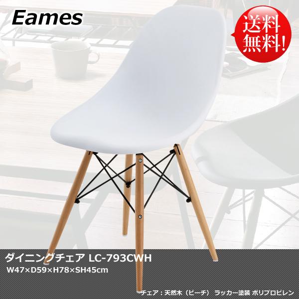 リプロダクトチェア イームズ!イームズチェア【LC-793CWH/ホワイト】軽量家具で移動もラクラク♪※2脚単位(アソート可)で購入はお値打ちです。