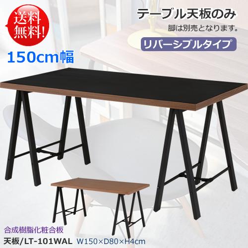 【テーブル天板のみ150cm幅】LT-101WAL/ウォルナット(リバーシブル)合成樹脂化粧合板