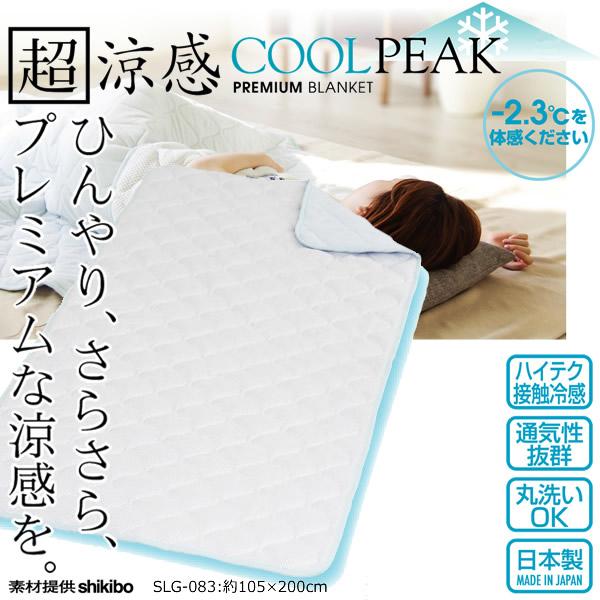 超涼感!COOLPEAK -2.3°を体感ください。ひんやり さらさらブランケット【SLG-083】夏に向かって快適生活。大手繊維メーカーシキボウとの共同開発。105×200cmサイズ