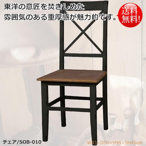 ダイニングチェア【SOB-010】ブラックアンティークが魅力的♪完成品※2脚単位で購入はお値打ちです。