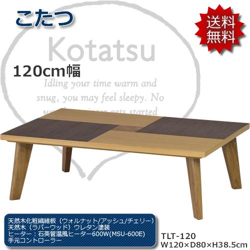 こたつ以外はリビングテーブルとしても便利。こたつ120cm幅【TLT-120】天板モザイクタイプ。