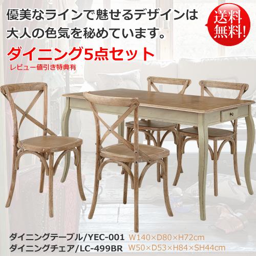 優雅なラインで魅せるデザインダイニング5点セット/YEC-001&LC-499BRテーブルのみ組立品。