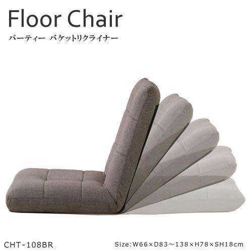 座面ポケットコイル使用【座椅子/CHT-108BR】ブラウン14段階リクライニング機能付で快適です。