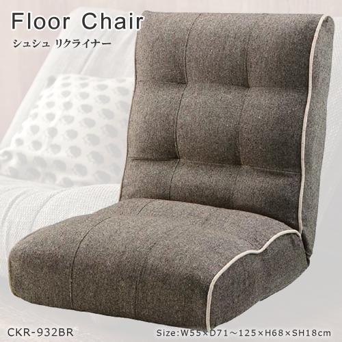 フロアーチェア/座椅子【CKR-932BR】ブラウン背部42段階リクライニング