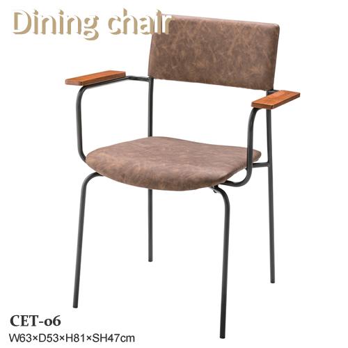 CET-06 ダイニングチェア 食卓椅子 スチール ソフトレザー