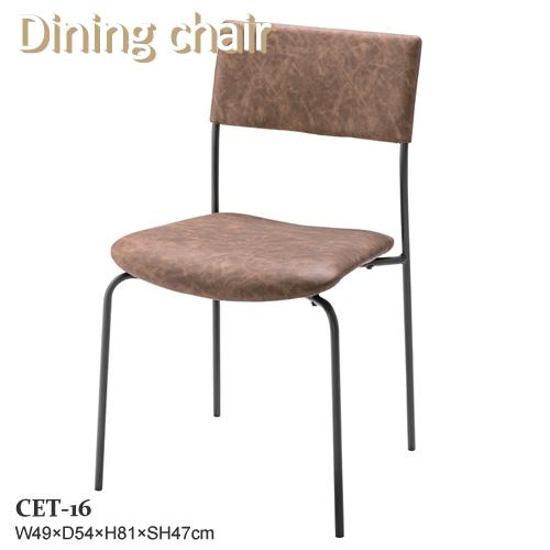CET-16 ダイニングチェア 食卓椅子 スチール ソフトレザー