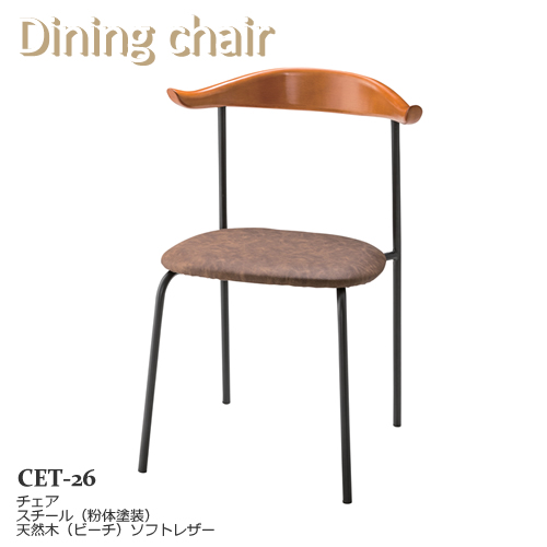 CET-26 ダイニングチェア 食卓椅子 天然木ビーチ スチール ソフトレザー