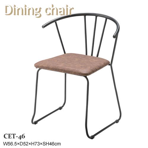 CET-46 ダイニングチェア 食卓椅子 スチール ソフトレザー