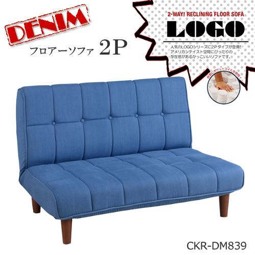 【LOGO/ロゴ】フロアーソファー2P CKR-DM839 デニム  スチール コットン レーヨン ポリエステル 42段階リクライニング ロータイプで使用可