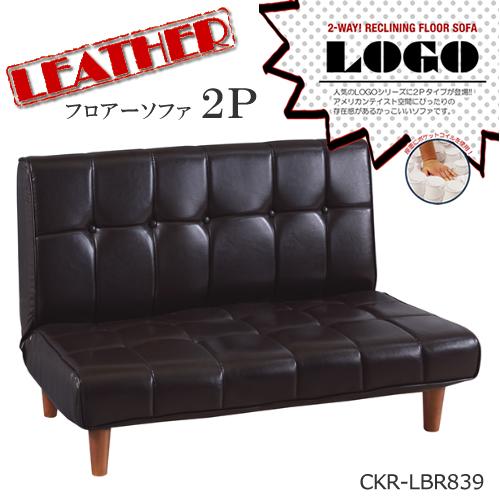 【LOGO/ロゴ】フロアーソファー2P CKR-LBR839 スチール ソフトレザー 42段階リクライニング ロータイプで使用可