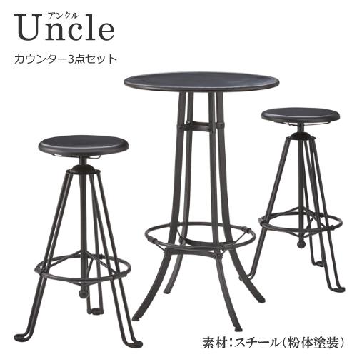 Uncle カウンター3点セット 円形 ディスプレイ ブティック 作業台 オフィス スチール 粉体塗装