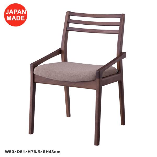 ダイニングチェア 食卓椅子 万能椅子 日本製 ウォールナット メイドインジャパン
