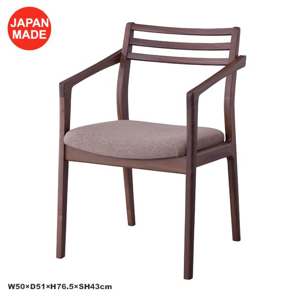 ダイニングアームチェア 食卓椅子 万能椅子 日本製 ウォールナット メイドインジャパン