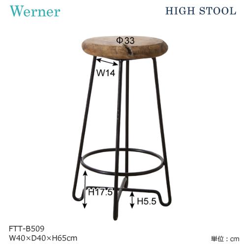 【Werner/ウェルナー】ハイスツール FTT-B509 スチール 天然木チーク オイル仕上げ アイアン 粉体塗装 一点物
