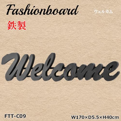 Fashionboard ファッションボード ウェルカム 看板 ヴィンテージ お洒落 アメリカン アイビー 鉄製 粉体塗装 FTT-A09