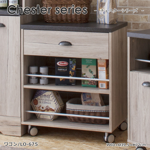 Chester series/チェスターシリーズ ワゴン LO-675 キッチンワゴン 強化プリント化粧板 スチール