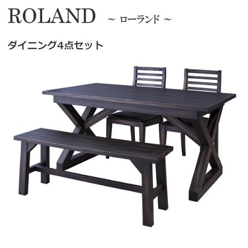 LOLAND ローランド ダイニング4点セット WN-T288 WN-C188 WN-B388 天然木マホガニー ディープブラウン ラッカー塗装 テーブル大型品/組立品