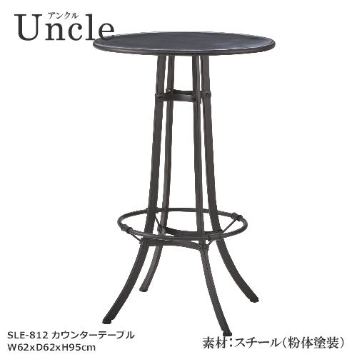 Uncle カウンターテーブル SLE-812 円形 スチールテーブル オフィス ブティック 作業台