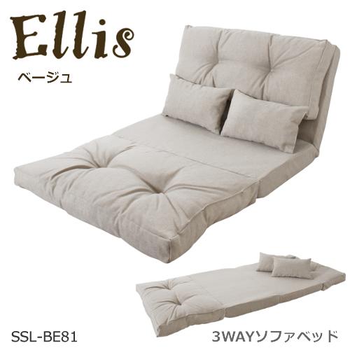 Ellis エリス 3WAYソファベッド SSL-BE81 ベージュ色 ごろ寝ソファ くつろぎソファ 14段階リクライニング スチール ポリエステル