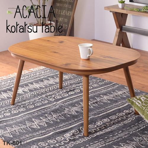 こたつ コタツテーブル 幅90cm アカシア