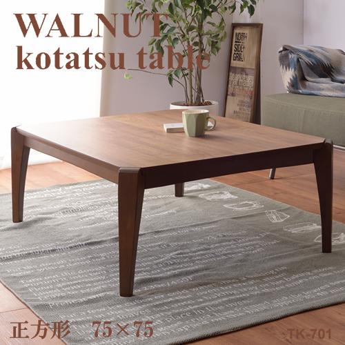 ウォルナット 正方形 こたつ コタツテーブル 75cm角
