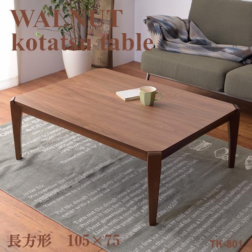 こたつ コタツテーブル 長方形 105×75cm ウォルナット