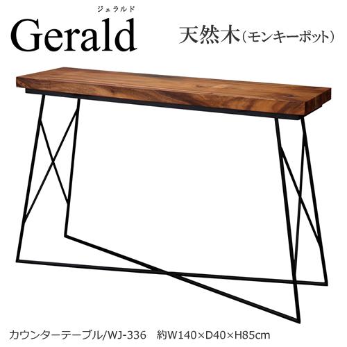 カウンターテーブル 天然木(モンキーポット) 重厚感 アイアン