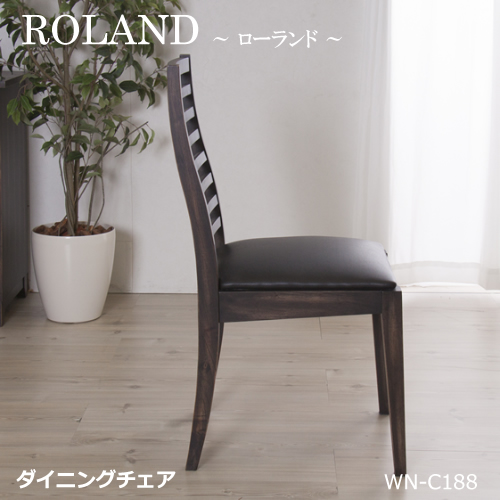 LOLAND ローランド ダイニングチェア WN-C188 食卓椅子 天然木マホガニー ディープブラウン ラッカー塗装