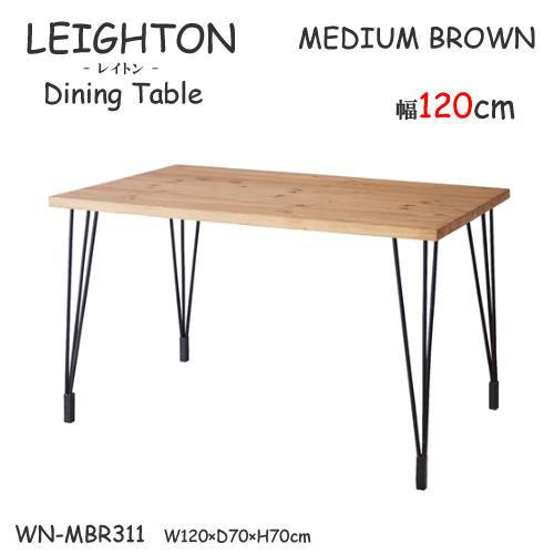 【LEIGHTON/レイトン】WN-MBR311 ダイニングテーブル 幅120cm 食卓机 ミディアムブラウン 天然木 ラッカー塗装 アイアン 粉体塗装