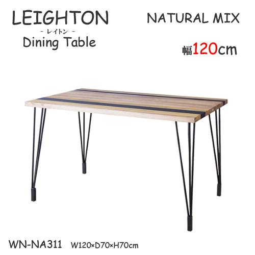 【LEIGHTON/レイトン】WN-NA311 ダイニングテーブル 幅120cm 食卓机 ナチュラルミックス 天然木 ラッカー塗装 アイアン 粉体塗装