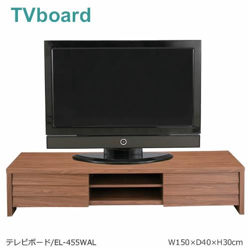 【TVボード】EL-455WAL/ウォルナット 前面ルーバー調!