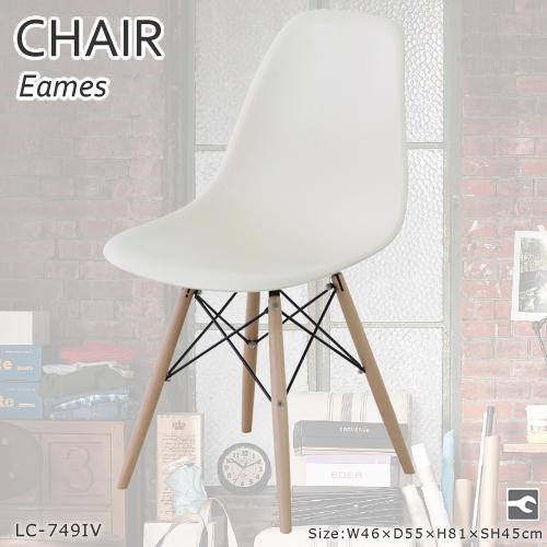 リプロダクトチェア イームズイームズチェア【LC-794IV/アイボリー】軽量家具で移動もラクラク♪※2脚単位で購入はお値打ちです。