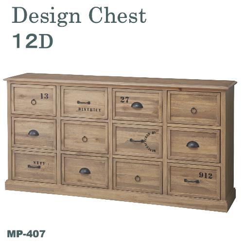 【Dessign Chest】MP-407 デザインチェスト 12D チェスト12段 整理たんす 天然木ジャボン ラッカー塗装