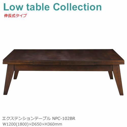 【エクステンションテーブルM】NPC-102BR/ブラウン伸縮式のテーブルです。