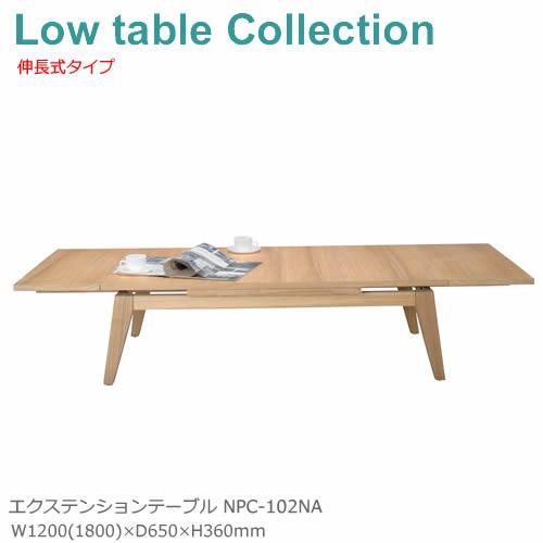 【エクステンションテーブルM】NPC-102NA/ナチュラル伸縮式のテーブルです。