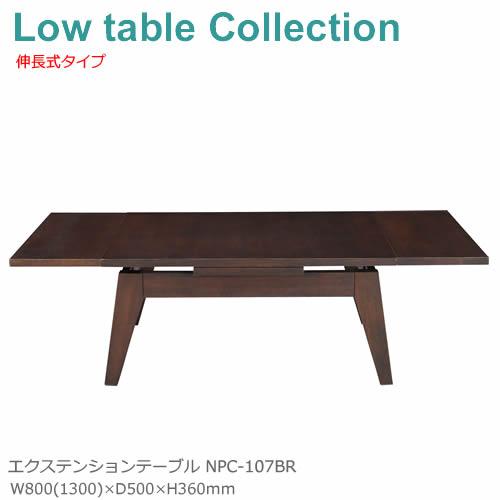 【エクステンションテーブルS】NPC-107BR/ブラウン伸縮式のテーブルです。