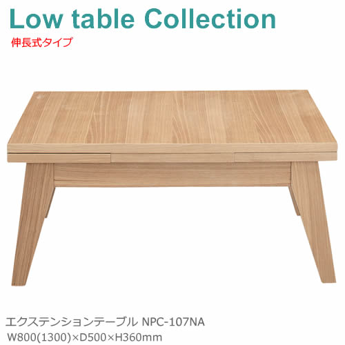 【エクステンションテーブルS】NPC-107NA/ナチュラル伸縮式のテーブルです。