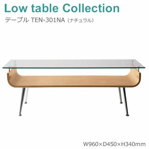 【ガラステーブル】TEN-301NA/ナチュラル天板下収納可!