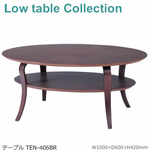【リビングテーブル】TEN-406BR/ブラウン楕円形タイプ!