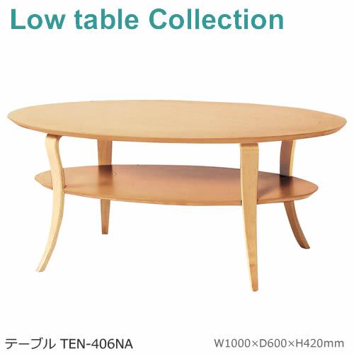 【リビングテーブル】TEN-406NA/ナチュラル楕円形タイプ!