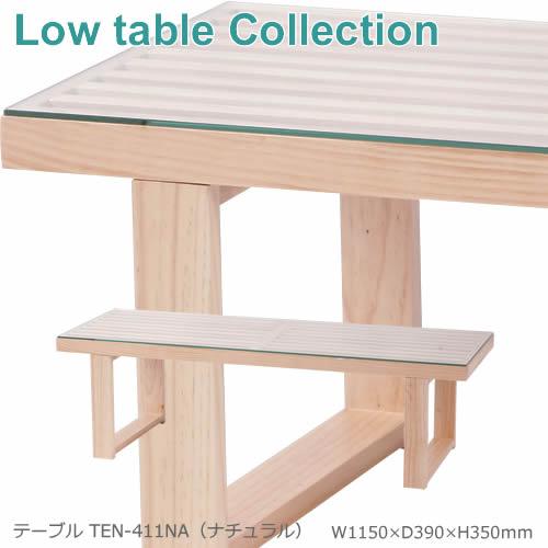 【テーブル】TEN-411NA/ナチュラル 細長いタイプ!