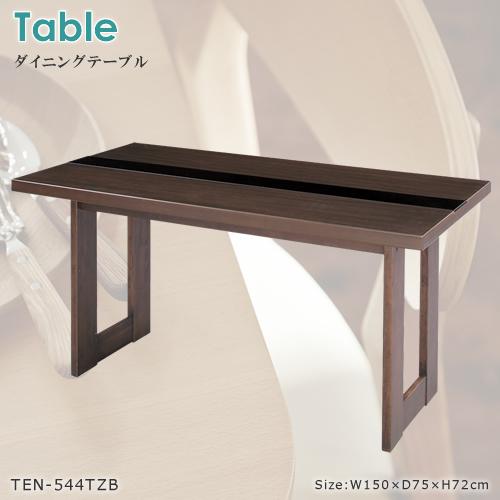 【ダイニングテーブル】TEN-544TZB/ブラウン 天板一部ガラス使用。