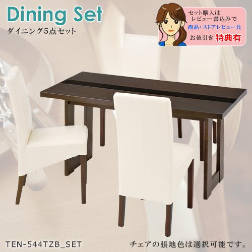 【ダイニング5点セット】テーブル:TEN-544TZB/チェア:LC-811/2色から選択。