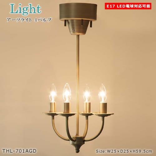 アーツ ライト 4バルブ【THL-701AGD/ゴールド】E17/LED電球対応可