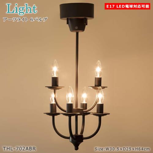 アーツ ライト 6バルブ【THL-702ABR/ブラウン】E17/LED電球対応可