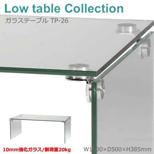 ガラステーブル】TP-26/クリア 10mm強化ガラス使用。